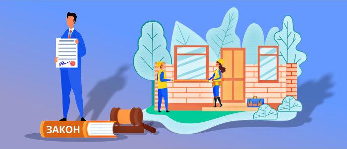 Законодательное разрешение на строительство частного дома