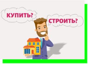 Купить готовый дом или строить?