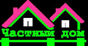 """Логотип """"Частный дом"""""""