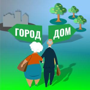 Где жить пенсионерам – в городе или в своем доме?